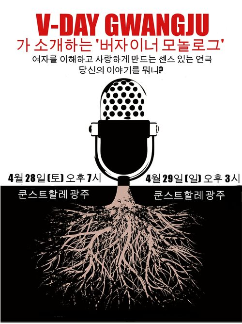 Korean vday poster